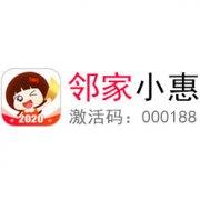邻家小惠app在哪里查看我的订单